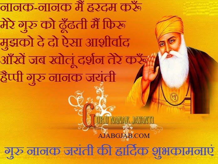 Guru Nanak Jayanti Image Shayari