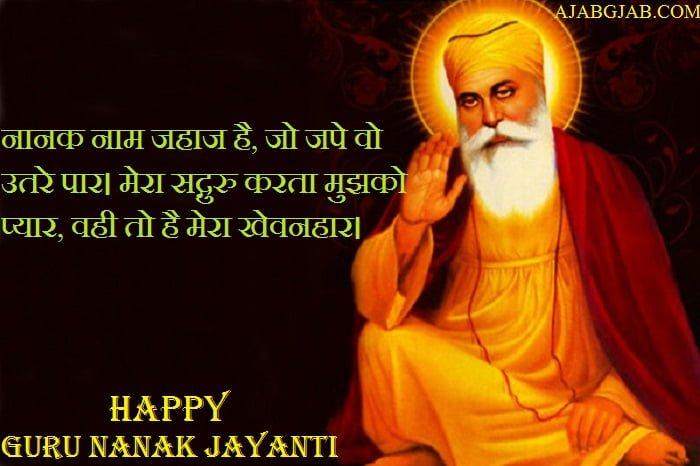 Guru Nanak Jayanti Image Status