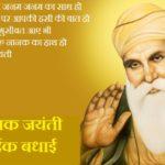 Guru Nanak Jayanti Messages In Hindi
