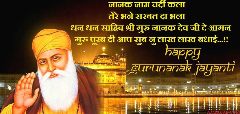 Guru Nanak Jayanti Photos