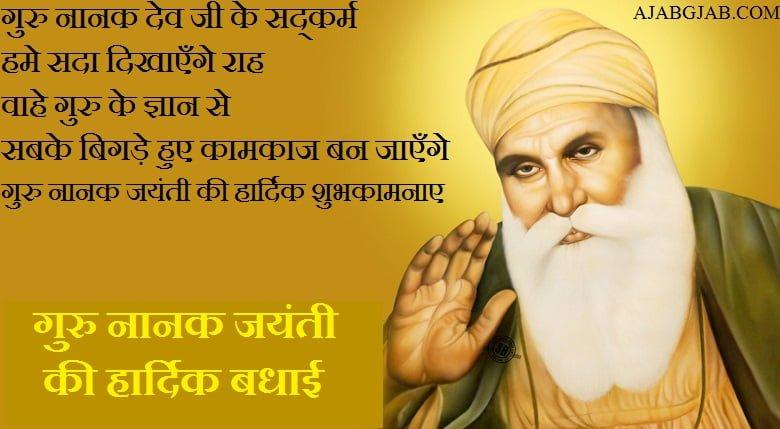 Guru Nanak Jayanti Picture Messages