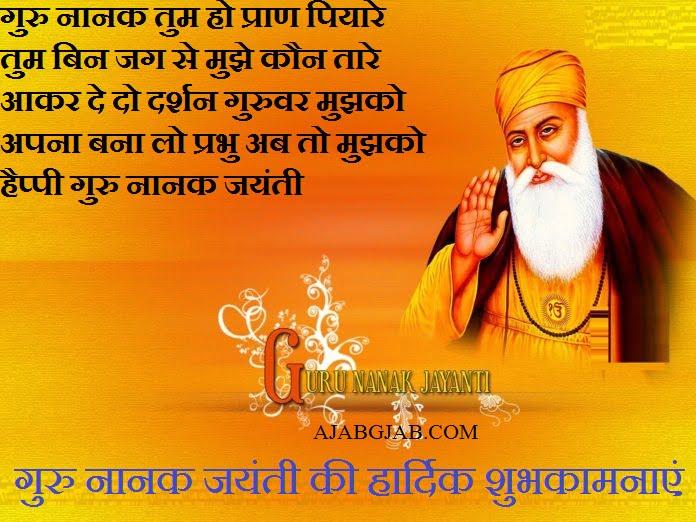 Guru Nanak Jayanti Picture Shayari