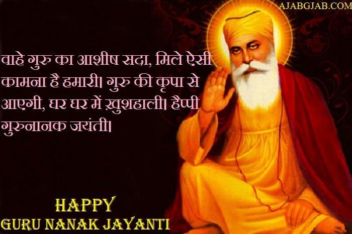 Guru Nanak Jayanti Picture Status