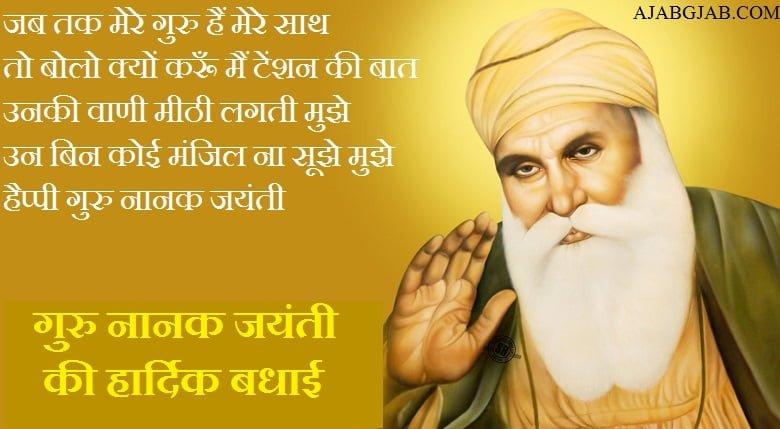 Guru Nanak Jayanti SMS In Hindi
