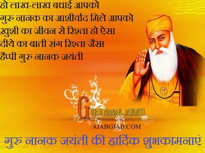 Guru Nanak Jayanti Shayari