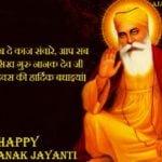 Guru Nanak Jayanti Status