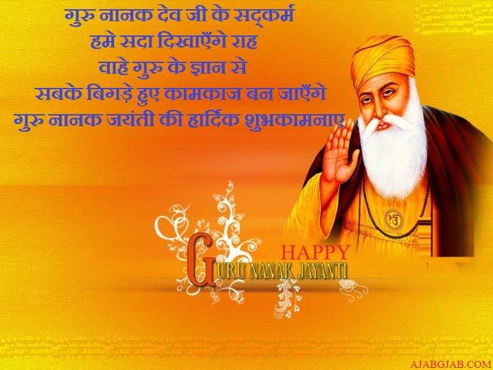 Guru Nanak Jayanti WhatsApp Pictures