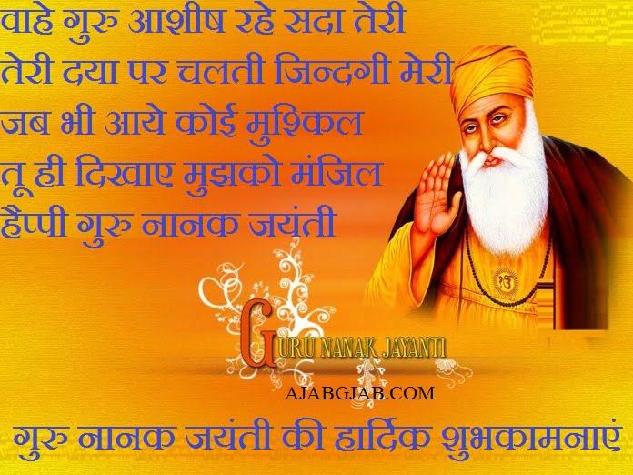 Guru Nanak Jayanti WhatsApp Shayari
