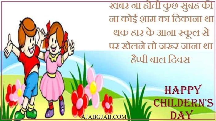 Happy Bal Diwas Facebook Images