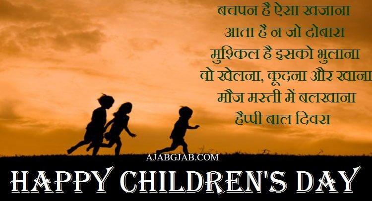 Happy Bal Diwas Facebook Pictures