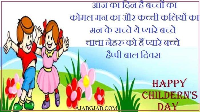 Happy Bal Diwas SMS In Hindi