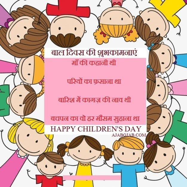 Happy Bal Diwas Wallpaer