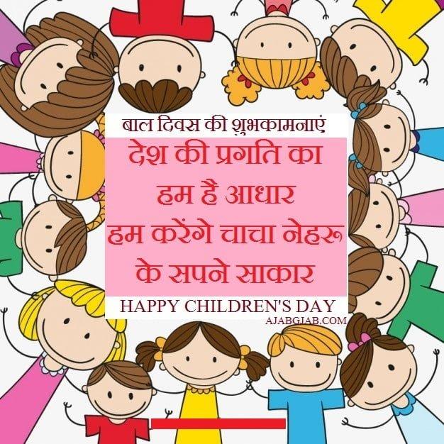 Happy Bal Diwas WhatsApp Photos