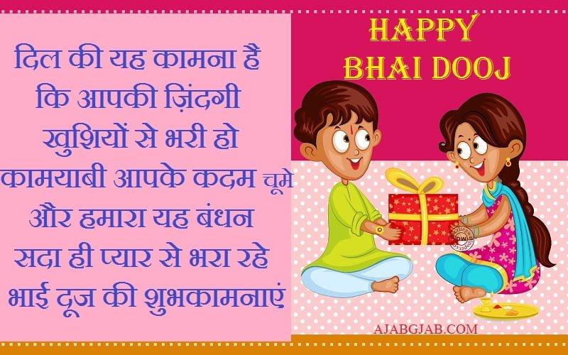 Happy Bhai Dooj Messages In Hindi