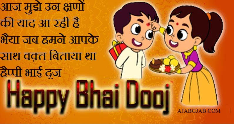 Happy Bhai Dooj Status In Hindi