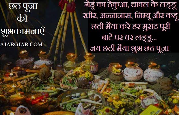 Happy Chhath Puja Status In Hindi