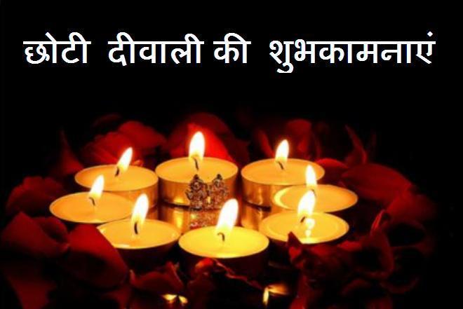 Happy Choti Diwali Hd Wallpaper