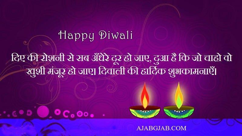 Happy Deepavali Status In Hindi