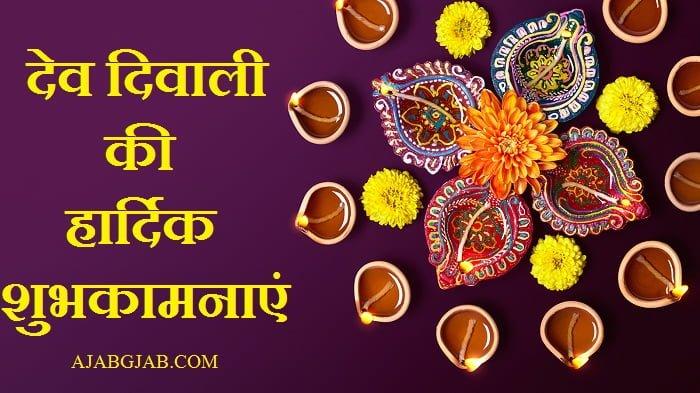 Happy Dev Diwali Hd Wallpaper