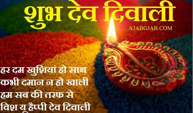 Happy Dev Diwali Pictures