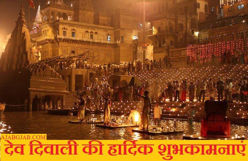 Happy Dev Diwali Wallpaper