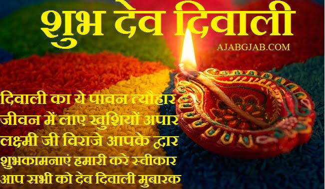 Happy Dev Diwali WhatsApp Images