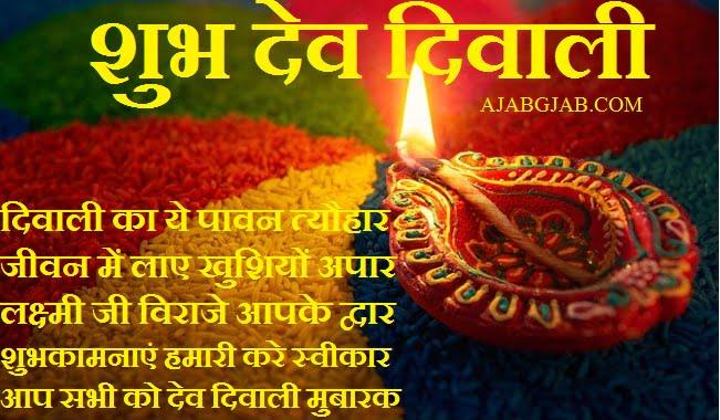 Happy Dev Diwali WhatsApp Images