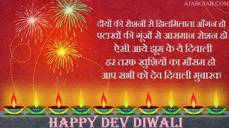 Happy Dev Diwali WhatsApp Wallpaper