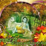 Happy Gopashtami HD Images