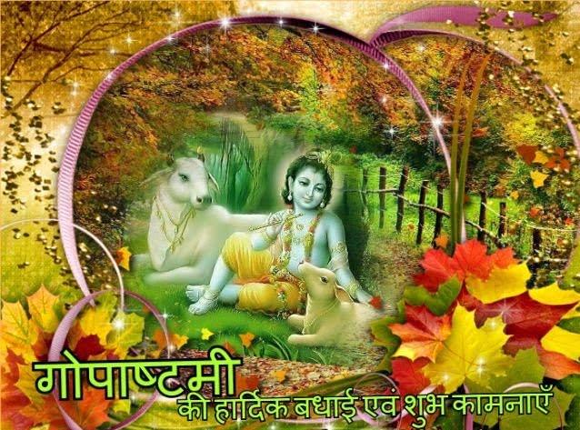 Happy Gopashtami HD Images