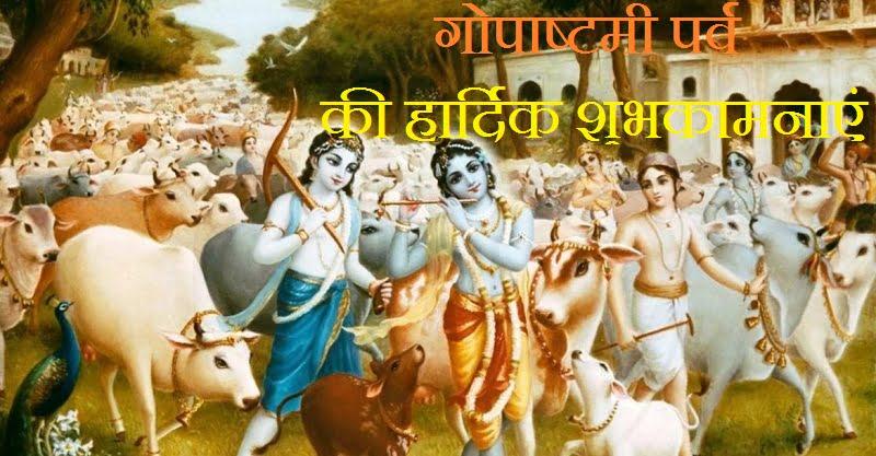 Happy Gopashtami HD Photos