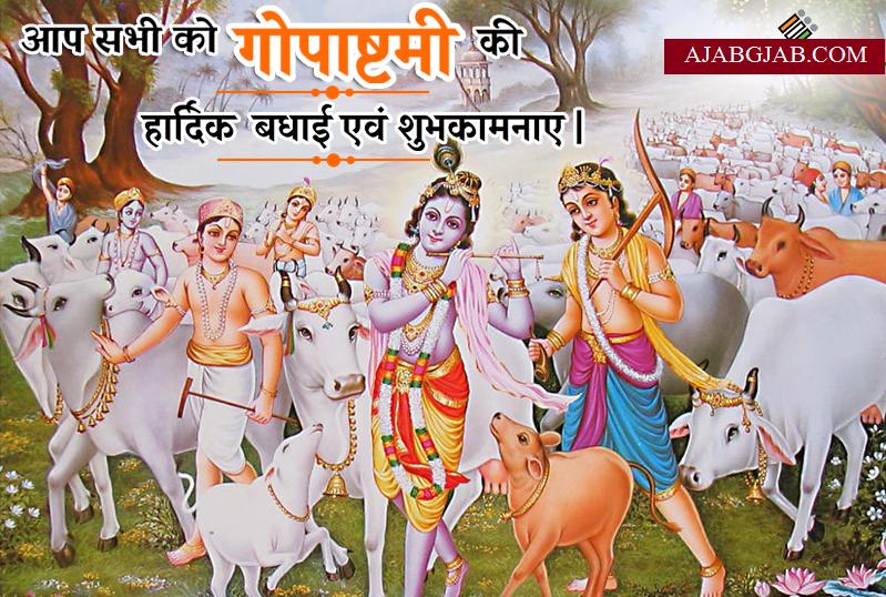 Happy Gopashtami HD Pictures