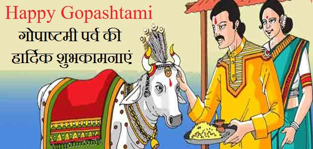 Happy Gopashtami Pictures