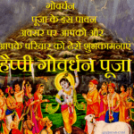 Latest Happy Govardhan Puja 2019 Hd Wallpaper