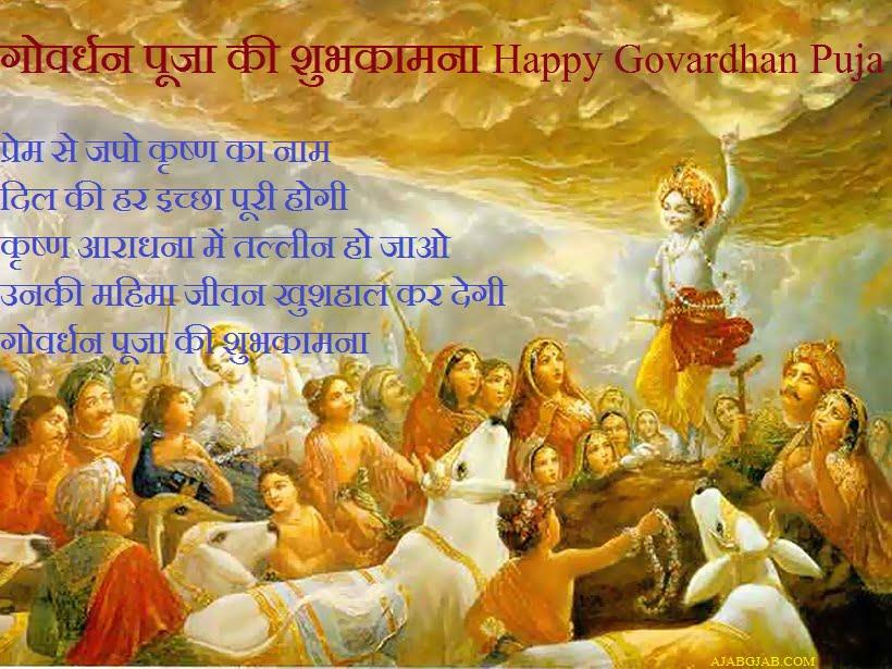 Happy Govardhan Puja Shayari