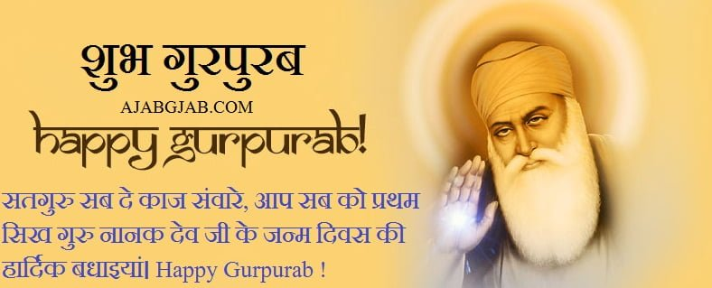 Happy Gurpurab Hd Photos