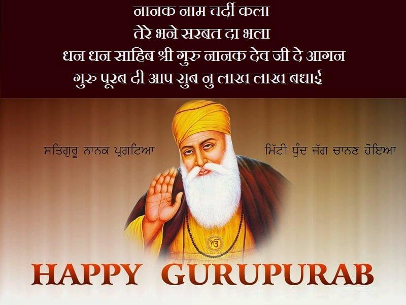 Happy Gurpurab Messages In Hindi