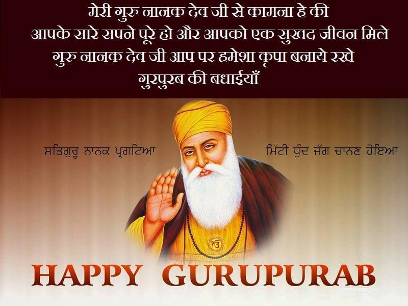 Happy Gurpurab Messages