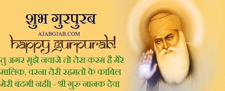 Happy Gurpurab Photos