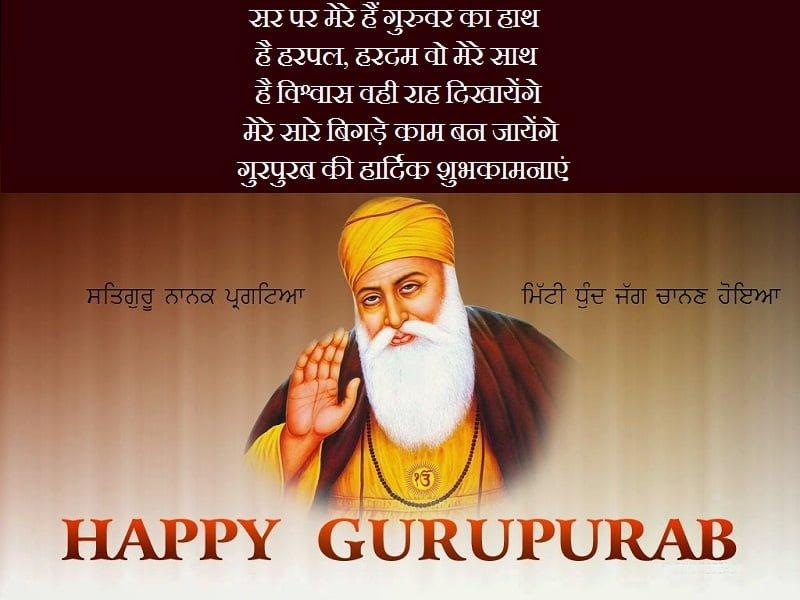 Happy Gurpurab SMS In Hindi