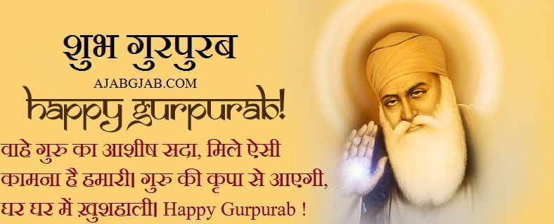 Happy Gurpurab WhatsApp Photos