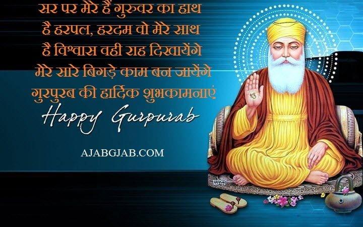 Happy Gurpurab WhatsApp Wallpaper