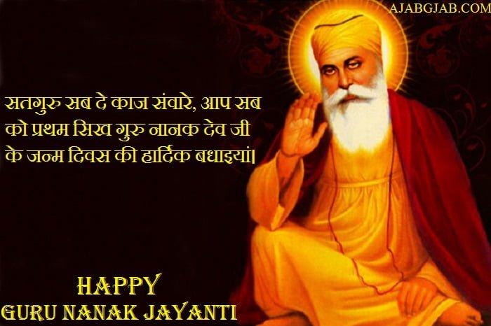 Happy Guru Nanak Jayanti Hd Photos