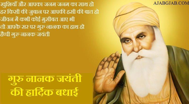 Happy Guru Nanak Jayanti Hd Wallpaper