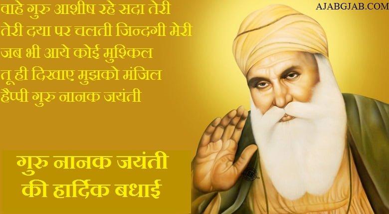 Happy Guru Nanak Jayanti Messages In Hindi
