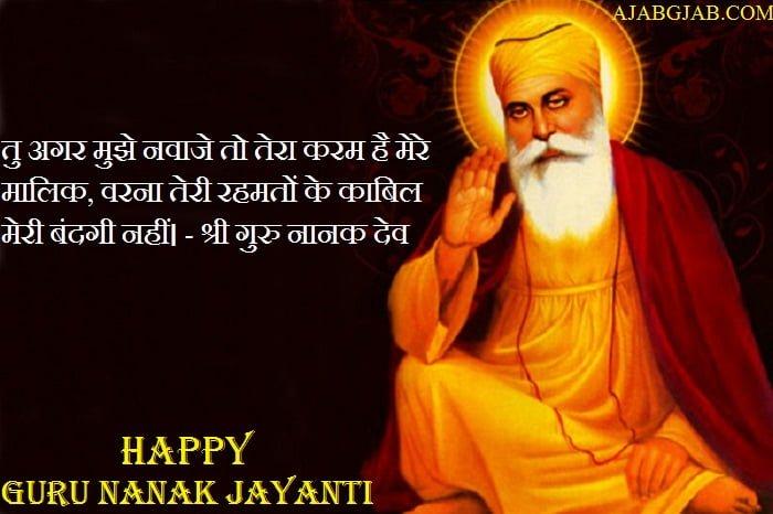 Happy Guru Nanak Jayanti Photos