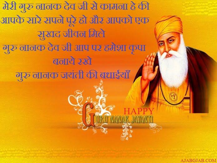 Happy Guru Nanak Jayanti Pictures