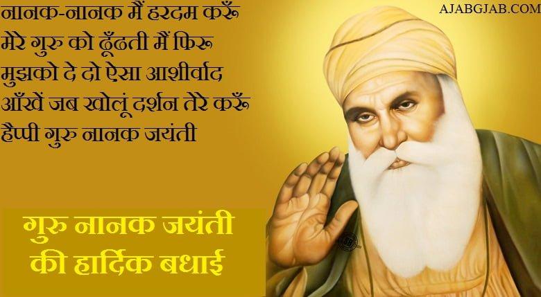 Happy Guru Nanak Jayanti SMS In Hindi