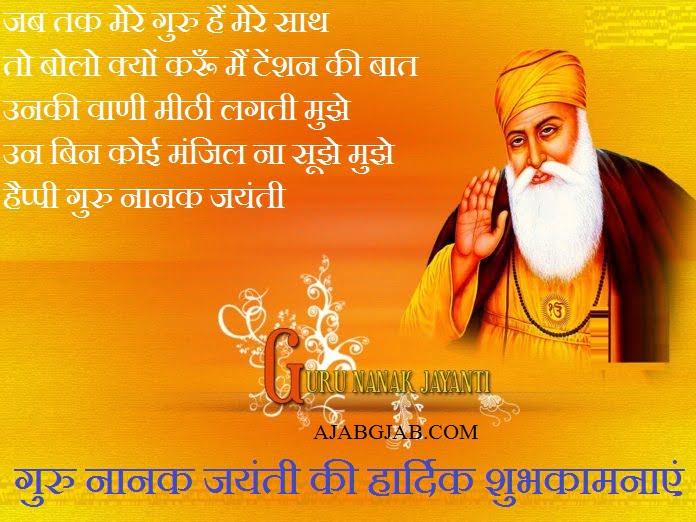 Happy Guru Nanak Jayanti Shayari