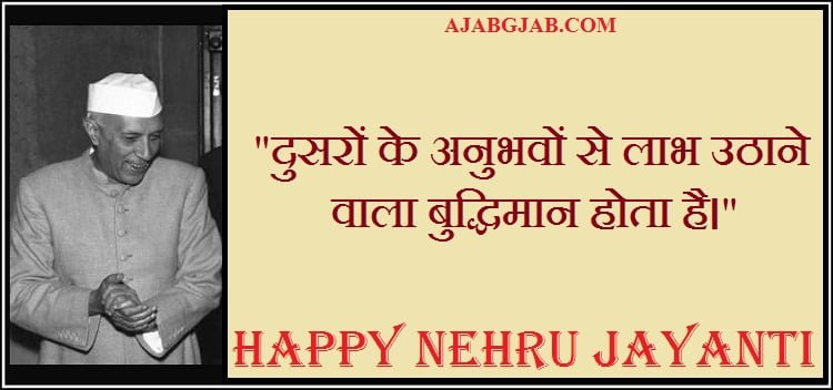 Happy Nehru Jayanti Images